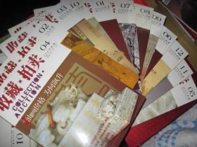 收藏.拍卖 2006年第1,2,3,4,5,6,7,8,9,11,12期全 【共11本】J