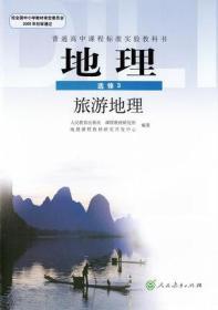 普通高中实验教科书地理选修3(旅游地理)高中课本人民教育出版社教材