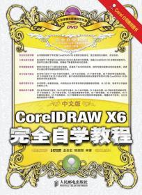 中文版CorelDRAW X6自学教程 正版 孟俊宏,陆园园 9787115333216