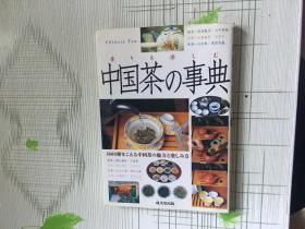 日文原版书:中国茶の事典 铜板彩印