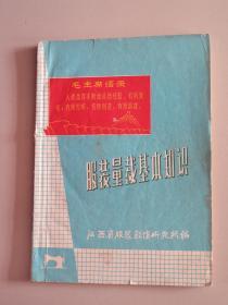 【有毛主席语录的裁剪书2本】裁剪讲义   服装量裁基本知识