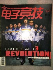 电子竞技2008年1月53期