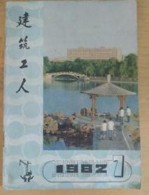 建筑工人1982_7
