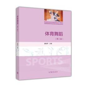 体育舞蹈 姜桂萍  9787040463651