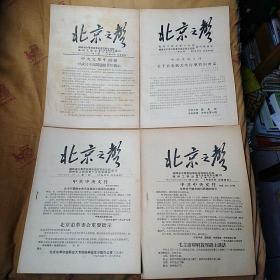 文革资料期刊:北京之声    4期合售