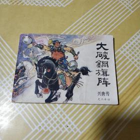 连环画《兴唐传24 大破铜旗阵》中国曲艺 1984年6月1版1印 好品