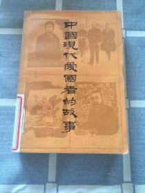 中国现代爱国者的故事