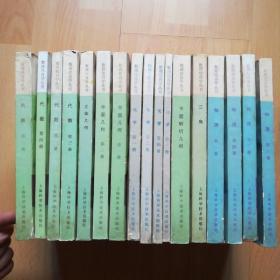 《数理化自学丛书》(全17本) 《化学》1、2、3、4《物理》1、2、3、4《平面几何》1、2 《平面解析几何》《立体几何》 《代数》1、2、3、4《三角》