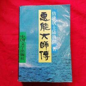 惠能大师传 (仿佛居士陆锦川 著 1994年一版一印)