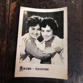 七十年代老照片 影坛姐妹—张金玲和宋晓真