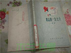 难忘的一九七六/李瑛/上海人民出版社 1977年一版一印 32开平装