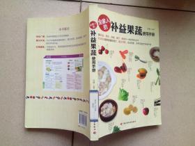 全家人的补益果蔬使用手册 正版