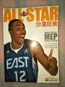 篮球先锋报2009NBA全明星特刊—沙漠狂欢