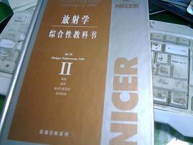 放射学综合性教科书(2)