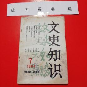 文史知识(1984.7)