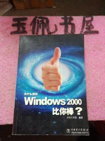 为什么我的Windows 2000比你棒?