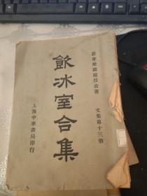 饮冰室合集【第十三册】