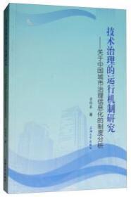 技术治理的运行机制研究 : 关于中国城市治理信息化的制度分析