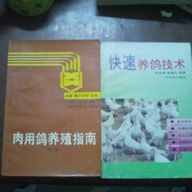 肉用鸽养殖指南,快速养鸽技术(两本合售
