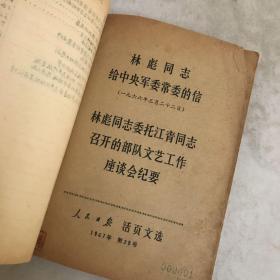 林彪同志给中央军委常委的信(1966年3月22日)