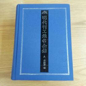 明代刊工姓名全录 : 增补本
