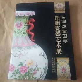 王国定黄国丰捐赠瓷器艺术展