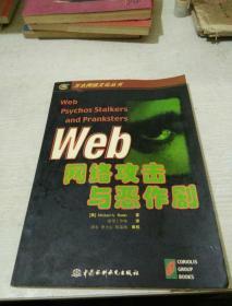 Web网络攻击与恶作剧