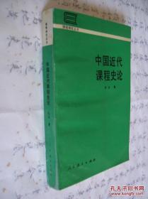 中国近代课程史论