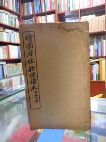 古籍善本:绘图孝经新体读本  白话注解 宣统二年