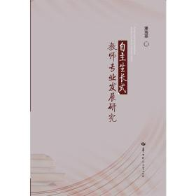 自主生长式教师专业发展研究 华中师范大学出版社  9787562281610