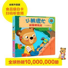 小熊很忙:树屋建筑师