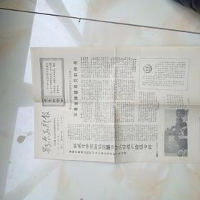 少见1975年4月《鄂尔多斯报》带语录