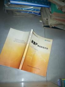 押品价值评估指导丛书-房地产押品价值评估(2010年11月一版一印、大16开292页) +  资产抵押与评估    刘定福  湖南  1996    2本合售