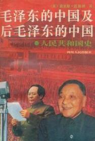 毛泽东的中国及后毛泽东的中国:人民共和国史