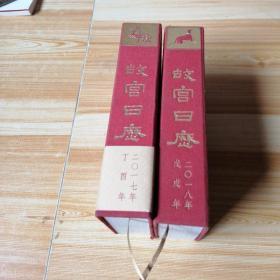 故宫日历(2017年)故宫日历 2018年 (两本合售)