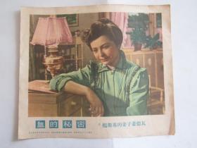 建国初期电影宣传画:血的秘密——捷克斯洛伐克电影局出品·长春电影制片厂配音复制·中国电影发行公司发行