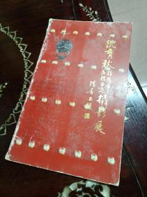1996年 《沈育秋揭阳市名胜古迹摄影展  》