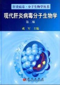 现代肝炎病毒分子生物学 第二版