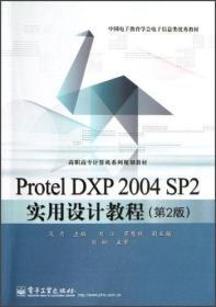Protel DXP 2004 SP2实用设计教程 及力 第2版 9787121189609 电子工业出版社