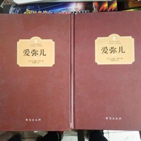 爱弥儿(上)(西方学术经典·精装版)