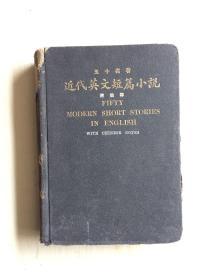 绝版 绝品 初版 《近代英文短篇小说》