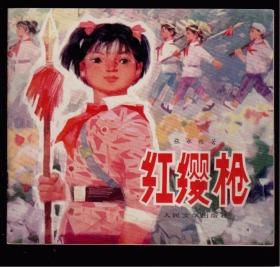 红缨枪(24开、彩色)绘画:高燕