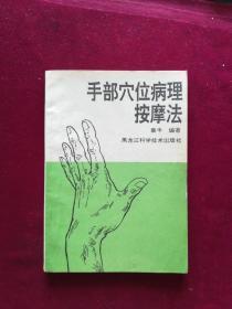 手部穴位病理按摩法