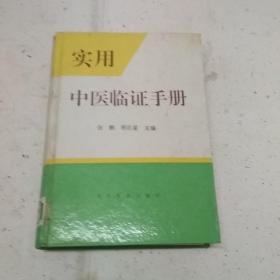 实用中医临证手册