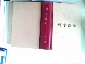 列宁选集第三卷(精装)
