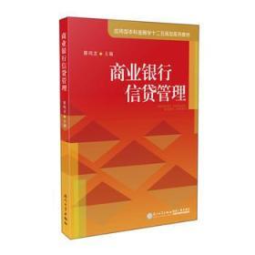 二手正版二手包邮 商业银行信贷管理(第二版) 蔡鸣龙 97875615640