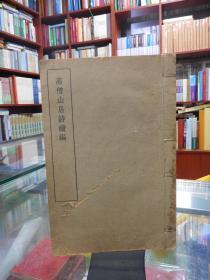 高僧山居诗续编 民国二十五年初版