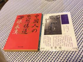 日文原版: 中国人の思想构造