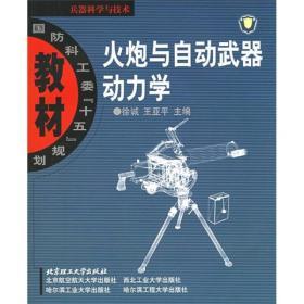 """国防科工委""""十五""""规划教材·兵器科学与技术:火炮与自动武器动力学"""