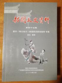 韶关文史资料(第47辑)